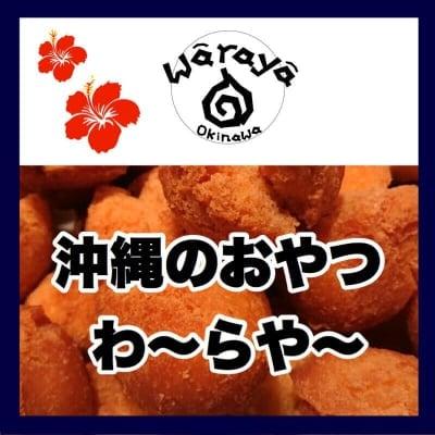 [11月15日新潟駅南マルシェ限定チケット]わ~らや~克子のサーターアンダギー5個