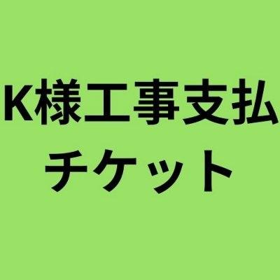 K様工事支払チケット