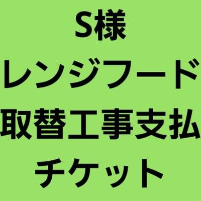 S様レンジフード取替工事支払チケット