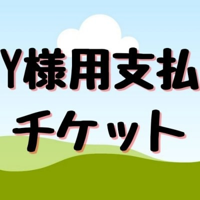 Y様用支払いチケット