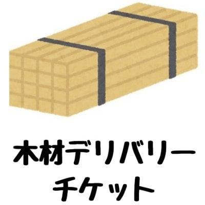 木材デリバリーチケット