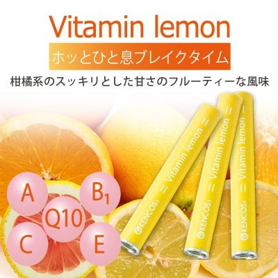 KENCOSシリーズ フレーバーカートリッジ ビタミンレモン