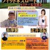 FANC関東『フィットネスロード8』第1部ライブ配信専用
