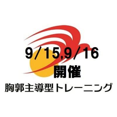 胸郭主導型トレーニング・しなり体操ベーシック指導者認定2日間講習(9/15,9/16)ツクツク限定チケット