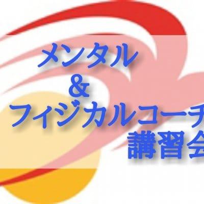 メンタル&フィジカルコーチ講習会