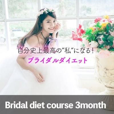 オンラインブライダルダイエット3ヶ月コース