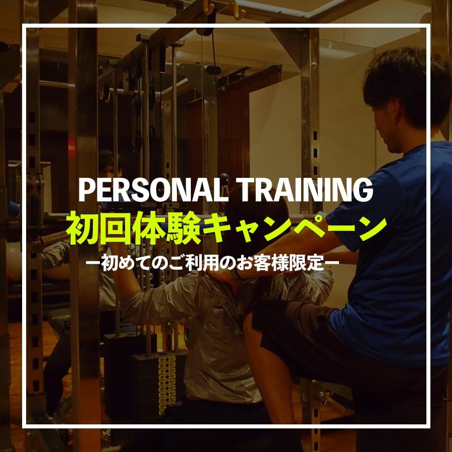 初回体験キャンペーン(パーソナルトレーニング)のイメージその1