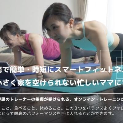 オンラインLIVEトレーニングONEFIT LIVE【スタンダードプラン】