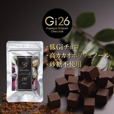 【1ヶ月セット】《ダイエット専用チョコ》砂糖不使用 低GIチョコ 高カカオポリフェノール プレミアムベルギーチョコレート《Gi26》20g×30袋(ダイエット ボディメイク 健康 便通改善 美容)
