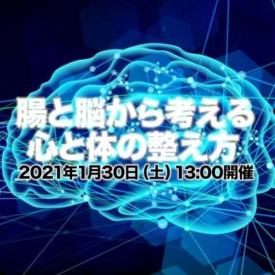 【zoom開催】腸と脳から考える心と体の整え方 セミナー