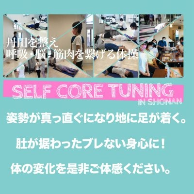 【オンライン開催】セルフ コアチューニング®教室(姿勢/肩こり腰痛/疲労回復/パフォーマンスアップ)