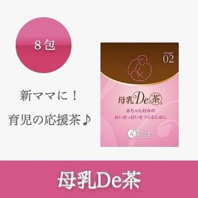 母乳DE茶(ぼにゅうでちゃ)【乳腺炎・母乳トラブル】20包入り