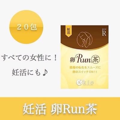 妊活 卵Run茶(にんかつらんらんちゃ)【不妊・高温期が長い・排卵障害・PMS】20包入り
