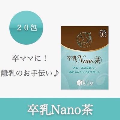 卒乳NANO茶(そつにゅうなのちゃ)【断乳・卒乳】20包入り