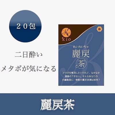 麗戻茶(れいれいちゃ)【2日酔い・メタボ】20包入り