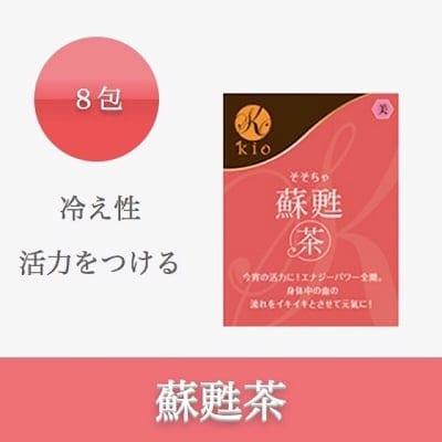 蘇甦茶(そそちゃ)【冷え・活力】8包入り