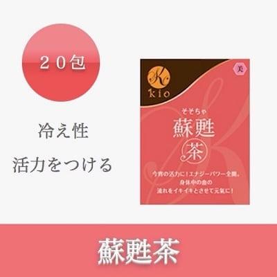 蘇甦茶(そそちゃ)【冷え・活力】20包入り