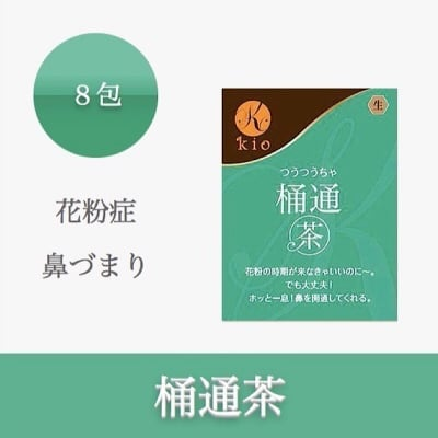 桶通茶(つうつうちゃ)【花粉症・鼻づまり】20包入り
