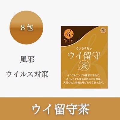 ウイ留守茶(ういるすちゃ)【風邪・ウイルス対策】8包入り
