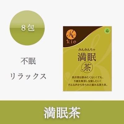 満眠茶(みんみんちゃ)【不眠・リラックス】8包入り