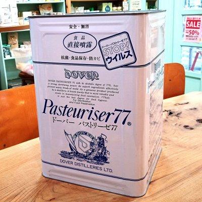 ドーバーパストリーゼ77 [17.2L 一斗缶] 消毒用アルコール