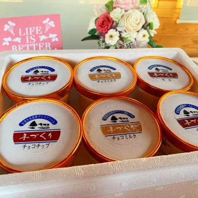 【コーヒー&チョコパック】安達太良高原観光牧場 あだたら高原アイスクリームGarden