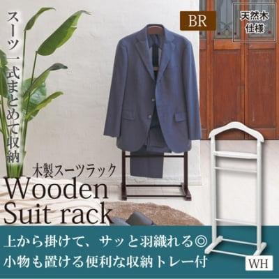 スーツ一式まとめて収納◇木製スーツラック/衣類収納/スリム/ハンガーラック/北欧風/ナチュラル/モダン