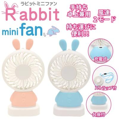Rabbit mini Fan(ラビットミニファン)ピンク