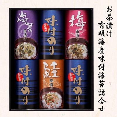 【御中元】お茶漬け、有明海産味付海苔詰合せ「和の宴」