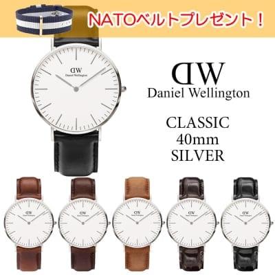 【交換ベルト付き】ダニエルウェリントン DANIEL WELLINGTON 腕時計 Classic 40mm シルバー