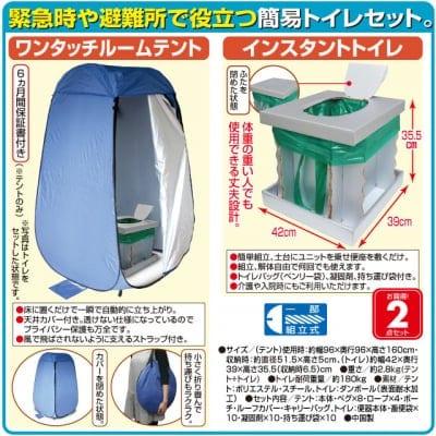 【送料無料】EXELUX ワンタッチルームテント & インスタント トイレセット 防災グッズ