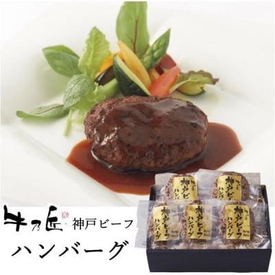 レストラン牛乃匠 神戸ビーフハンバーグ 1823-50 (代引不可・送料無料)