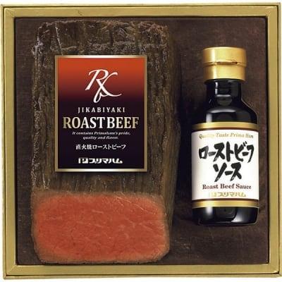 プリマハム 直火焼ローストビーフセット PFR-3 (代引不可・送料無料)