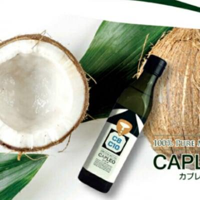 ココナッツオイル カプレオ MCTオイル