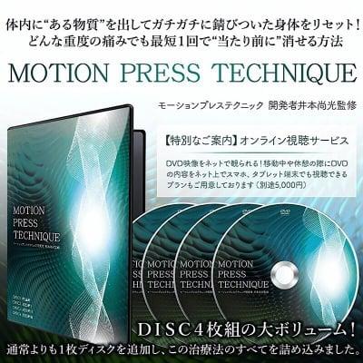 モーションプレステクニックDVD