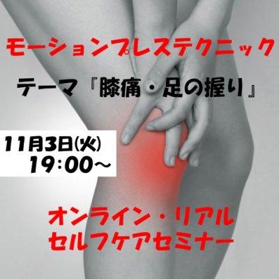 膝痛改善セルフケアセミナー(11/3)