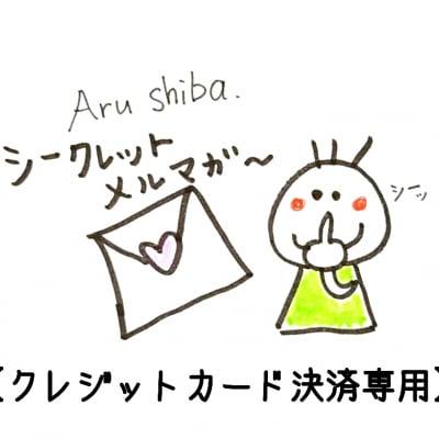 Aru shiba.シークレットメルマガ〜【クレカ決済専用】