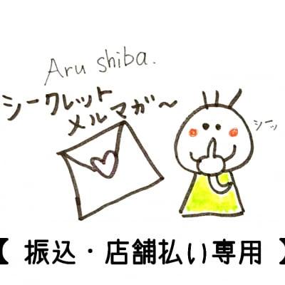 Aru shiba.シークレットメルマガ〜【振込・店舗払い専用】