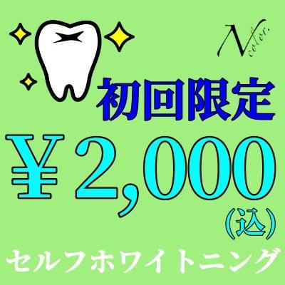 【☆初回限定☆】セルフホワイトニング 2.000円/回
