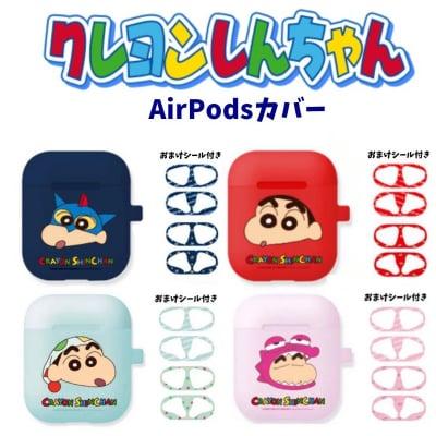 クレヨンしんちゃん/AirPods/エアポッズ/カバー/ケース/シリコン/シール付き/全4種類