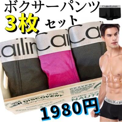 Cailin Kailan3枚セット価格/男性用/メンズ/ボクサーパンツ/3D立体構造/下着/パンツ/通気性抜群/