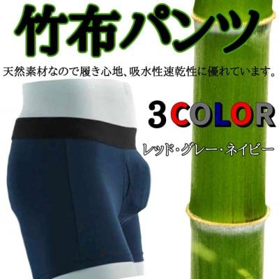 【ツクツク通販★送料無料】竹パンツ/メンズ用ボクサーパンツ/驚異の消臭性となめらかな履き心地