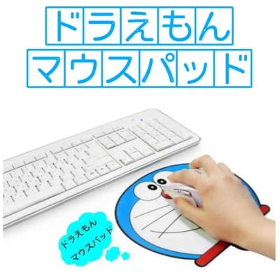 【ツクツク通販★送料無料】ドラえもん/マウスパッド/パソコン/マウス/キャラクター/PC