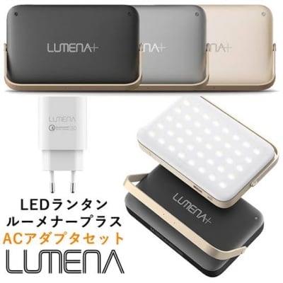 ルーメナープラス/LUMENA/LEDランタン/最大1800ルーメン/充電式/アウトドア/バーベキュー/キャンプ/並行輸入品