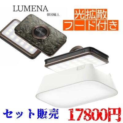 LUMENA2 ルーメナー2 アウトドア キャンプ LEDランタン 光拡散フードセット販売