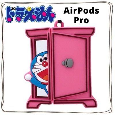 【ツクツク通販★送料無料】AirPods/Pro/ケース/カバー/第1.2.3世代対応/ドラえもん/どこでもドア/全面保護/防水/防塵/キャラクター/シリコン/カラナビ付き