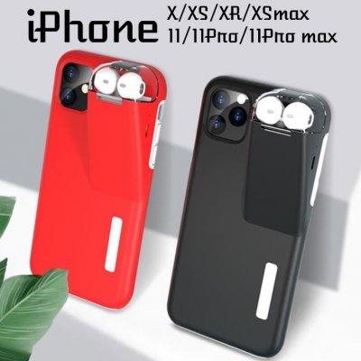 【ツクツク通販★送料無料】 iPhone11/11Pro11/Promax/iPhoneX/Xr /Xsmax/ケース/カバー/エアーポッズ1.2/AirPods/収納一体型/充電ポート付き/モバイルバッテリー内蔵/ガラス保護/