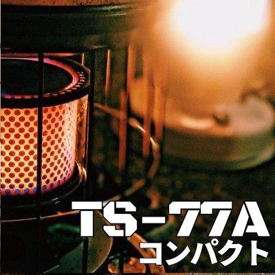 石油ストーブ4ℓ(自動消化装置付き)ブラック【Alpaca並行輸入品】アルパカストーブTS-77Aコンパクト