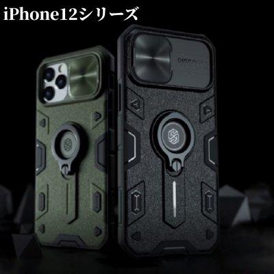 iPhone12 ケース mini Pro Max リング付きケース スライド式カメラレンズカバー おしゃれ カラフル シンプル アイフォン プレゼントメンズ レディース 防塵 防水 耐衝撃