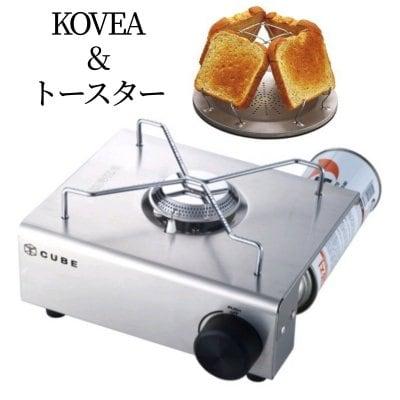 KOVEA cube コベアキューブ 【トースター付き】 韓国アウトドアブランド カセットコンロ ガスバーナー バーベキュー BBQ キャンプ おしゃれ シンプル
